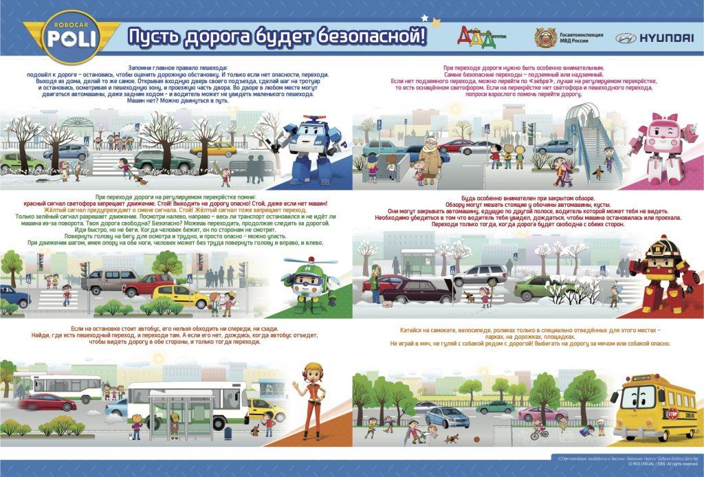 Плакаты БДД